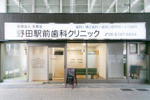 野田駅前クリニック外観